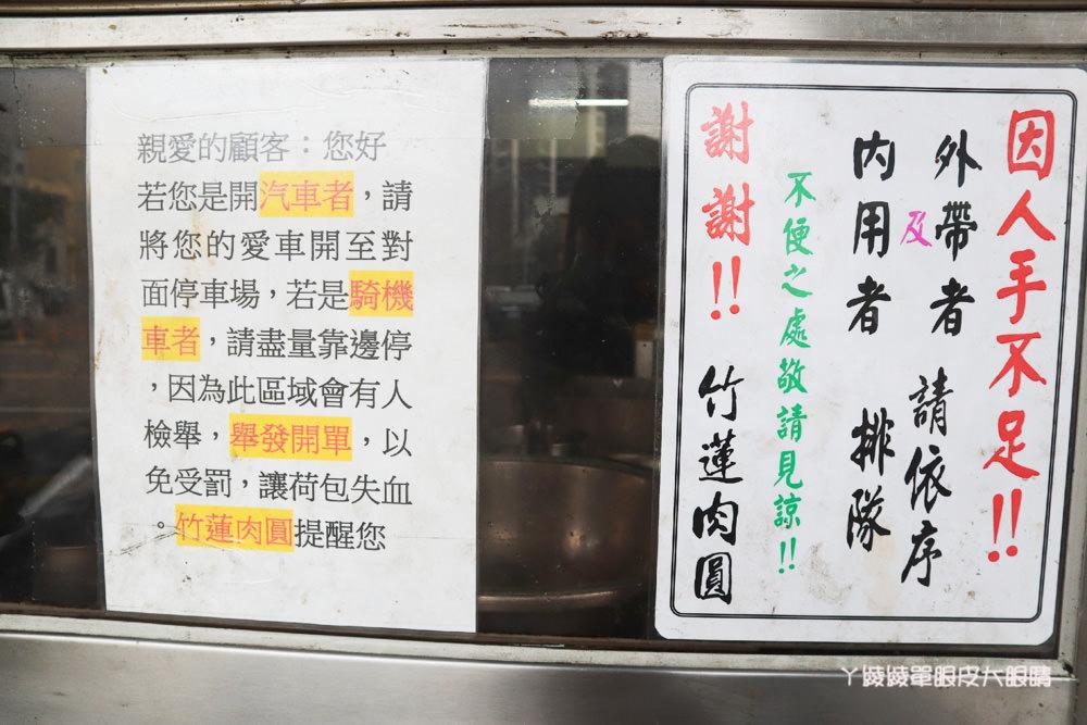 新竹肉圓哪間好吃?來新竹就是要吃肉圓配貢丸湯!竹蓮肉圓包蔥紅糟肉、外皮Q軟