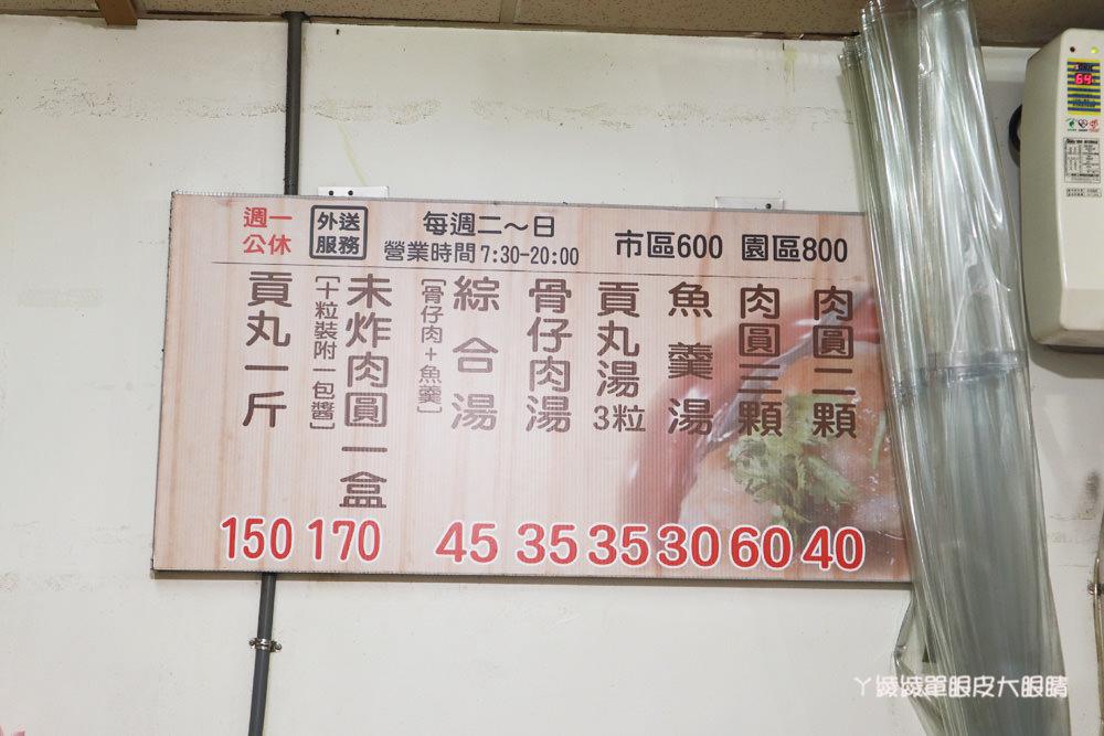 新竹美食推薦玉龍肉圓,新竹在地人推薦的人氣肉圓!綜合湯只要四十五元