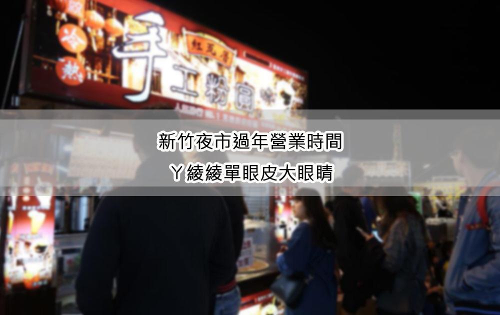 新竹夜市過年營業時間!新竹夜市時間表