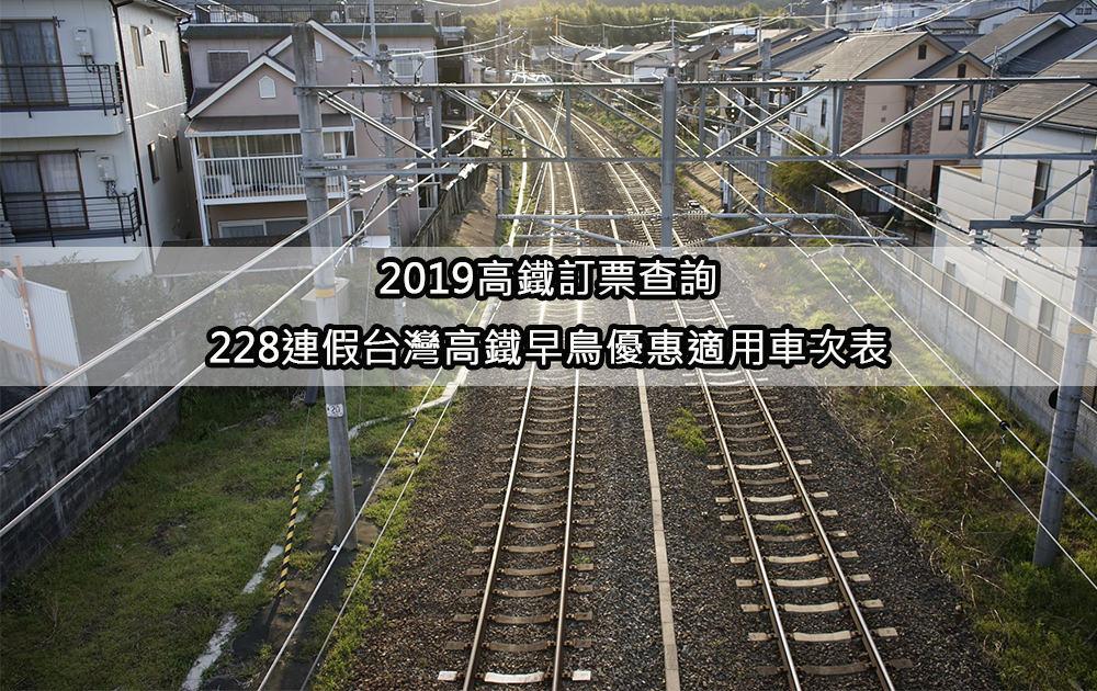 2019高鐵訂票查詢!228連假台灣高鐵早鳥優惠適用車次表,1月31日凌晨零時開放購票