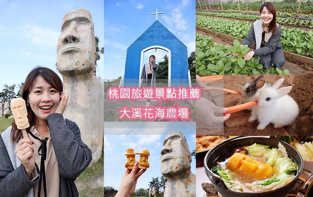 桃園旅遊景點推薦大溪花海農場,春節假期屬豬朋友免費入園!