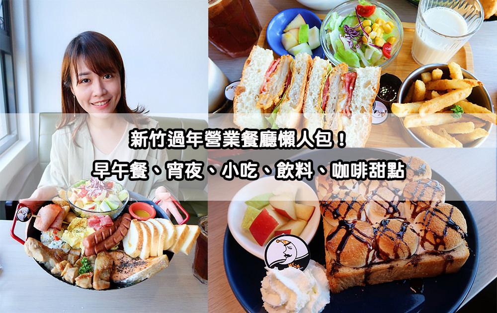 新竹過年營業餐廳懶人包!春節營業早午餐、宵夜、小吃、飲料、咖啡甜點、除夕圍爐年菜外帶