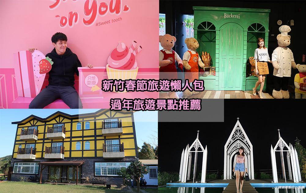 新竹過年旅遊景點推薦,春節旅遊懶人包營業時間及地址