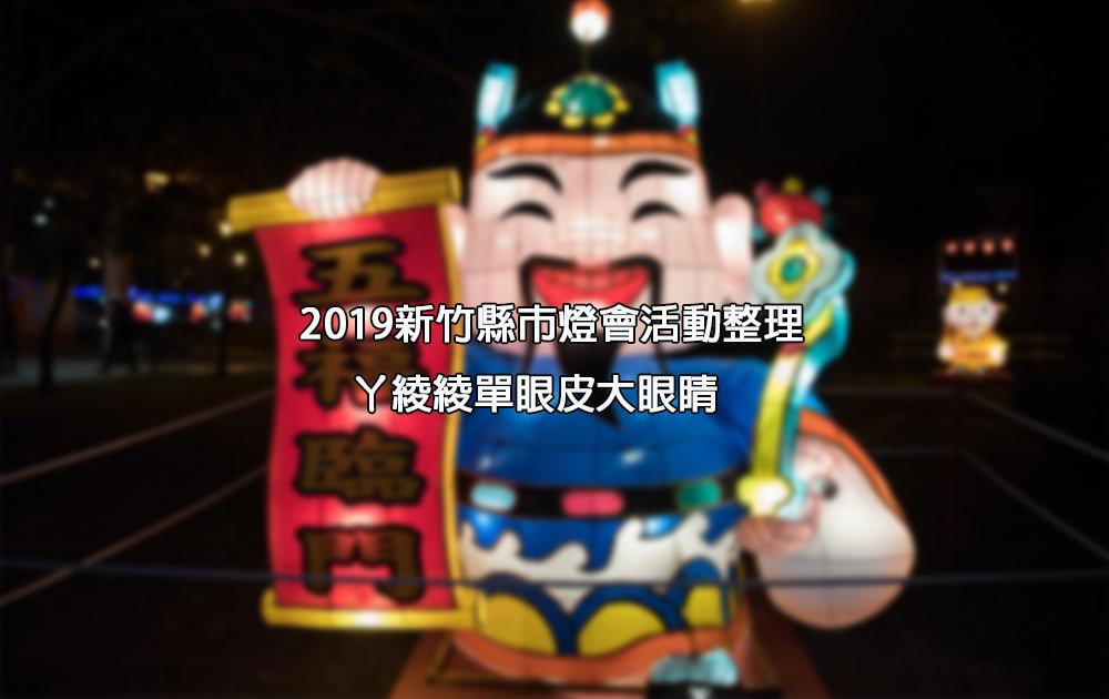 2019新竹縣市元宵燈會活動日期地點總整理