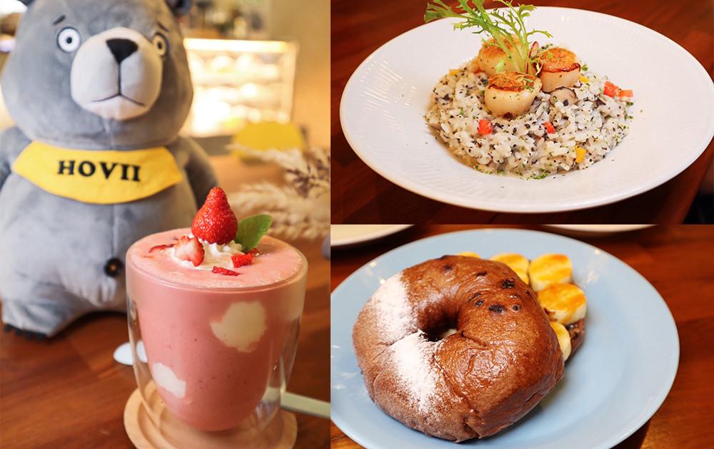 新竹約會餐廳Hovii Cafe,新竹福華大飯店旗下品牌!平價義式料理、甜點、早午餐