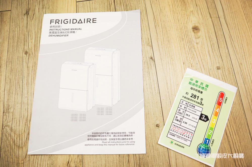 除濕機推薦!美國富及第FRIGIDAIRE FDH-5002M,小資女必備快速除濕乾燥、環保省電又高效能的除濕機