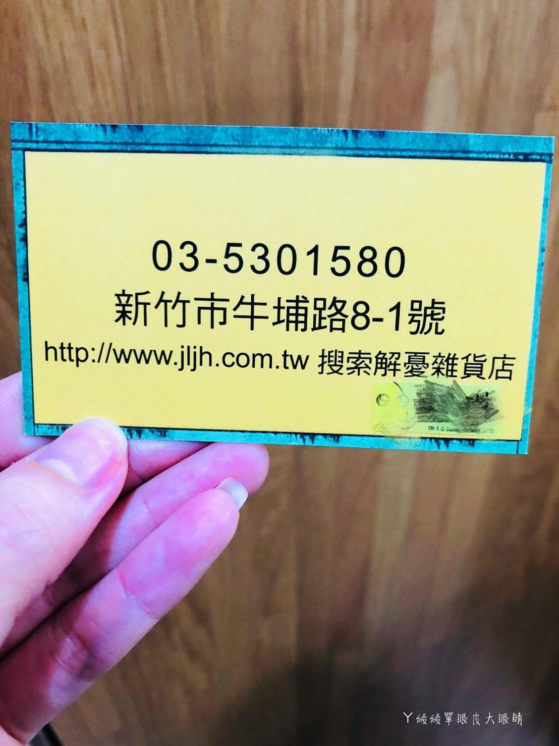 新竹也有解憂雜貨店!二手品、全新品、日用品寄賣、二手捐贈