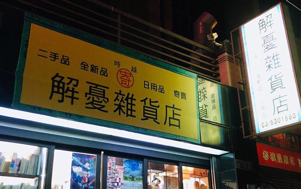 新竹也有解憂雜貨店!二手品、全新品、日用品寄賣