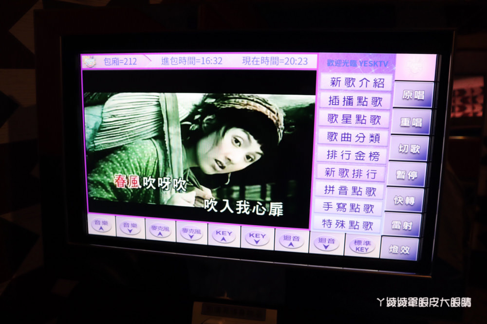 新竹凱悅YES KTV唱歌推薦地點!有抖音及大陸歌,包廂訂位消費方式、菜單、營業時間