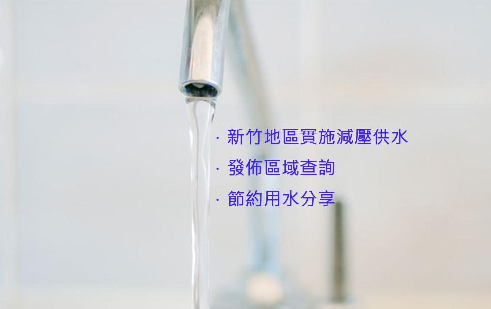 新竹地區3月4日起夜間實施減壓供水及發佈區域查詢