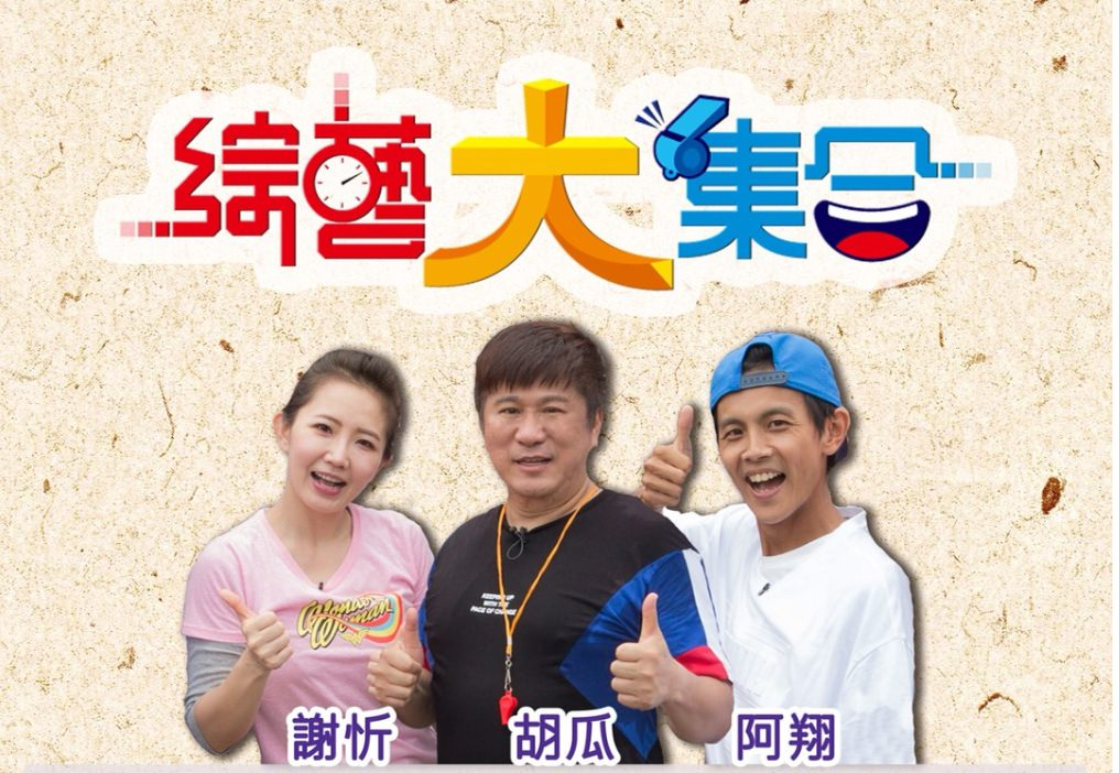 綜藝大集合3月13日將到新竹湖口三元宮錄影啦!一起來玩遊戲拿獎金