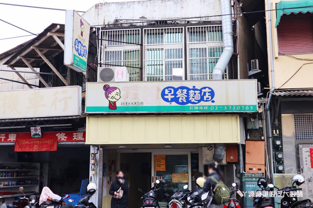 新竹阿婆早餐麵店,必點雙黃油條蛋餅!手工現擀現煎!大份量、高CP值的新竹早餐店
