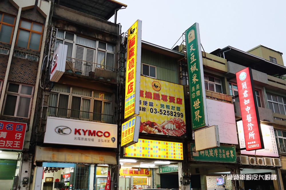新竹燒臘飯推薦!福廣燒臘店,服務親切、CP值高的新竹美食便當