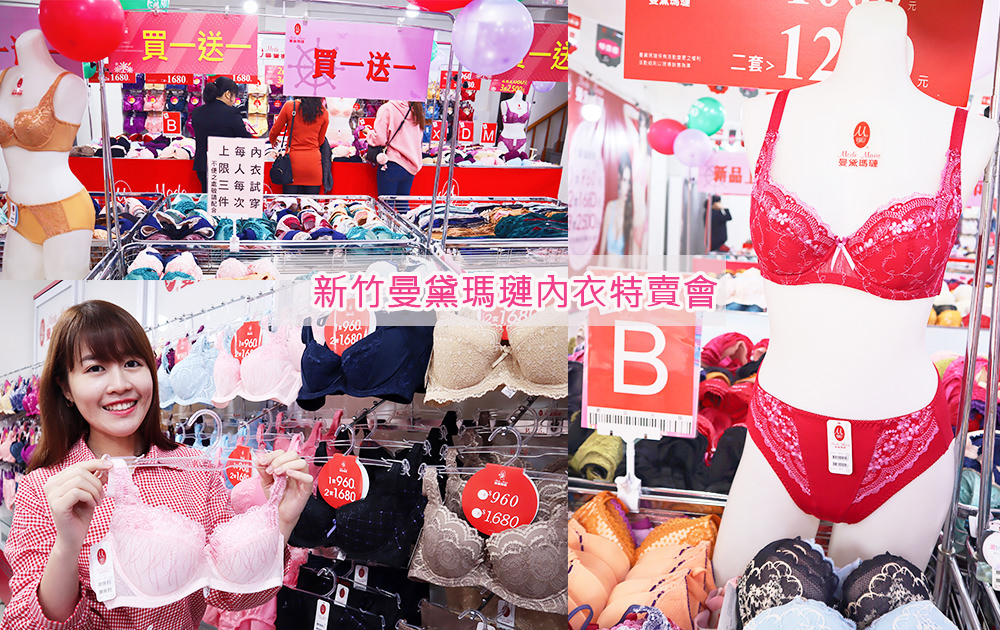 新竹內衣特賣會!曼黛瑪璉內衣特賣會在新竹關西,超值商品買一送一、內衣一件390元、內褲一件190元