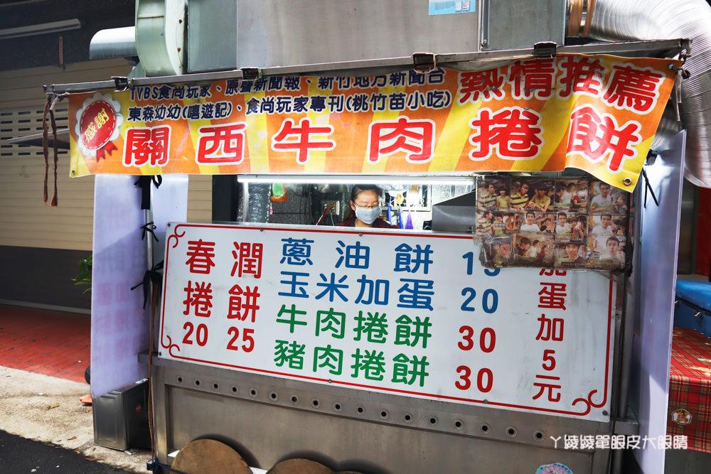 新竹關西美食,關西牛肉捲餅,加入大量的九層塔、酸菜、小黃瓜絲、炒牛肉