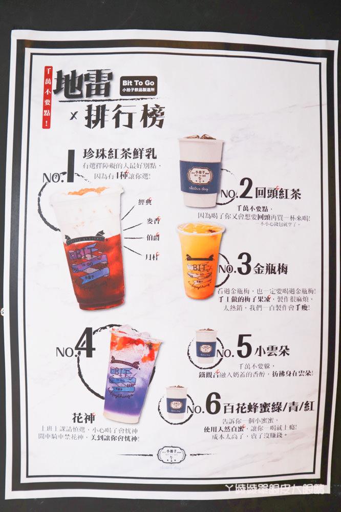台南飲料推薦!小拍子飲品製造所,赤嵌樓附近超美漸層茶飲店