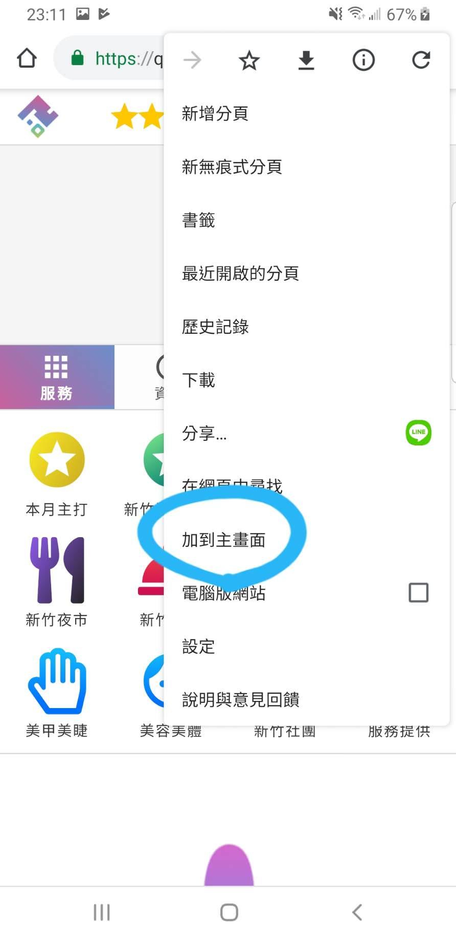 好想去新竹!掃描QRCode立即掌握新竹吃喝玩樂資訊!