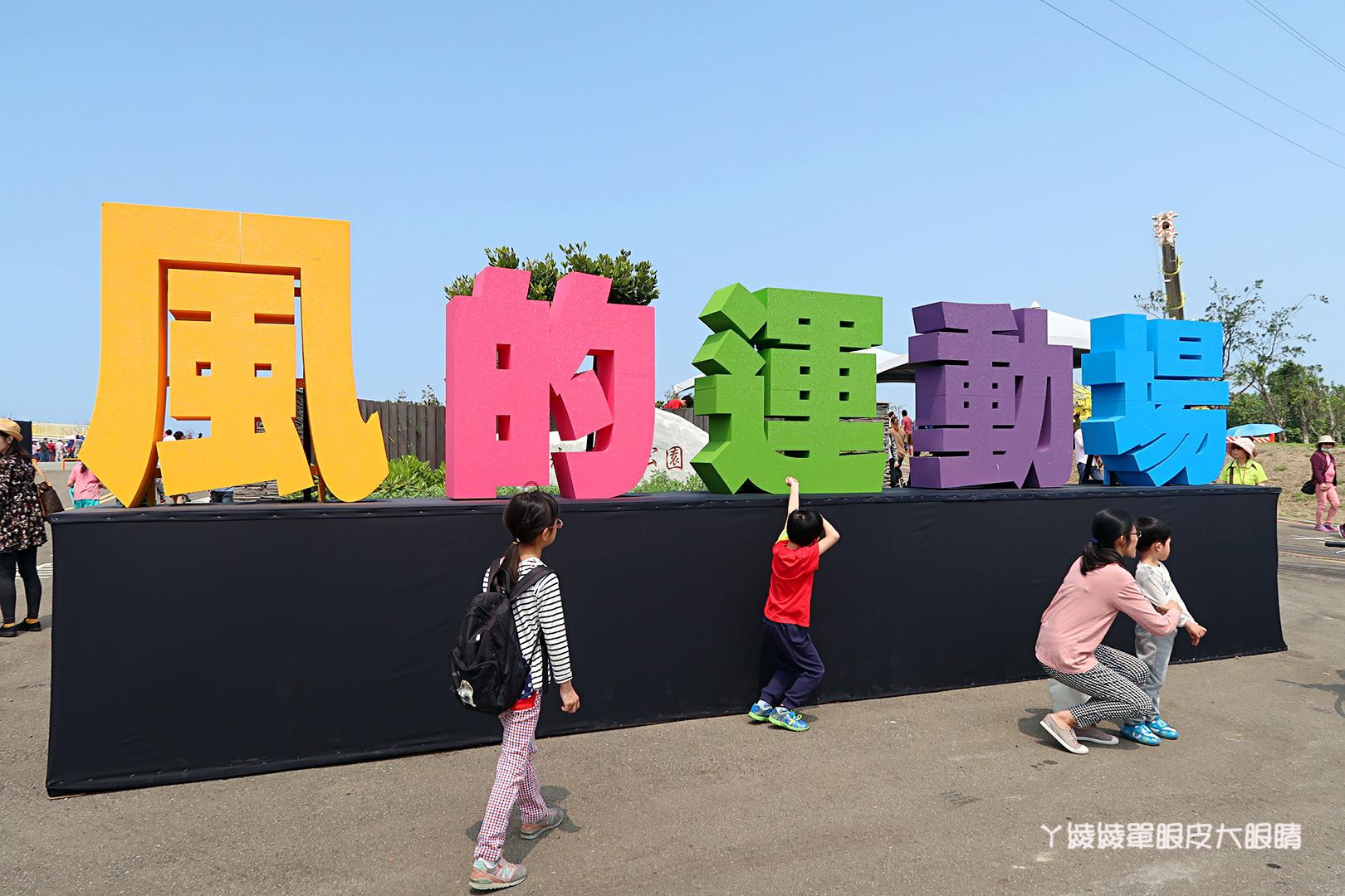 2019風的運動場將在新竹文創館舉辦,巨型迷宮、漂浮單車、大型溜滑梯等九大太空主題遊具
