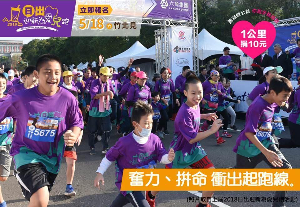 2019新竹竹北公益路跑活動!日出迎新為愛兒跑,你跑步六角國際捐款,活動報名懶人包