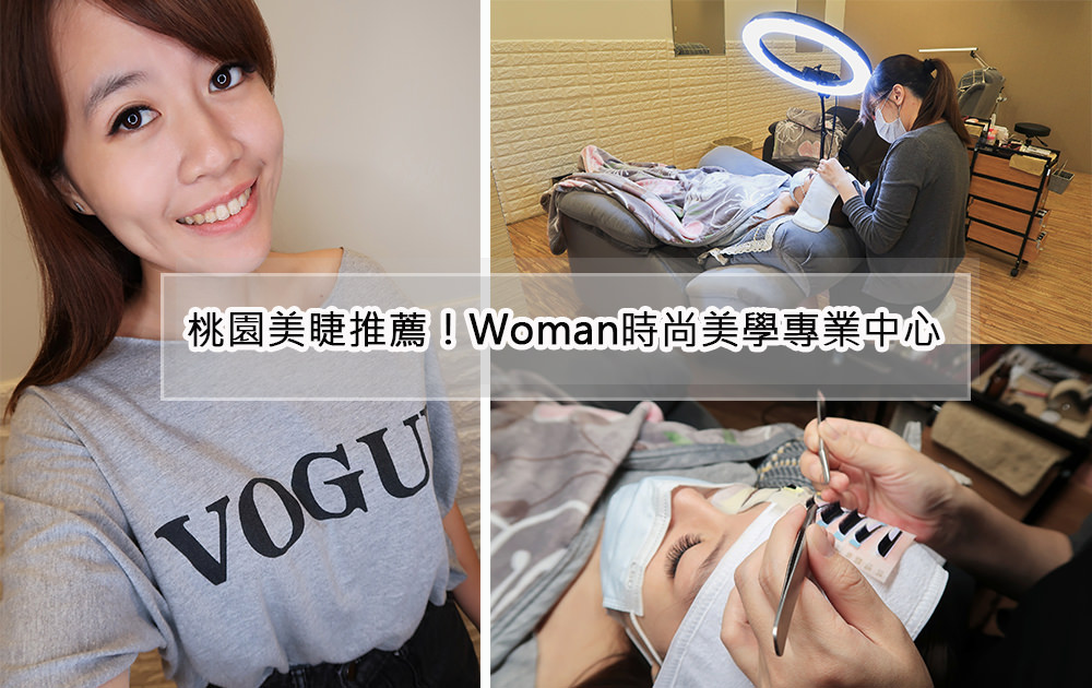 桃園美睫推薦!Woman時尚美學專業中心,不畫眼妝也能有深邃放電感