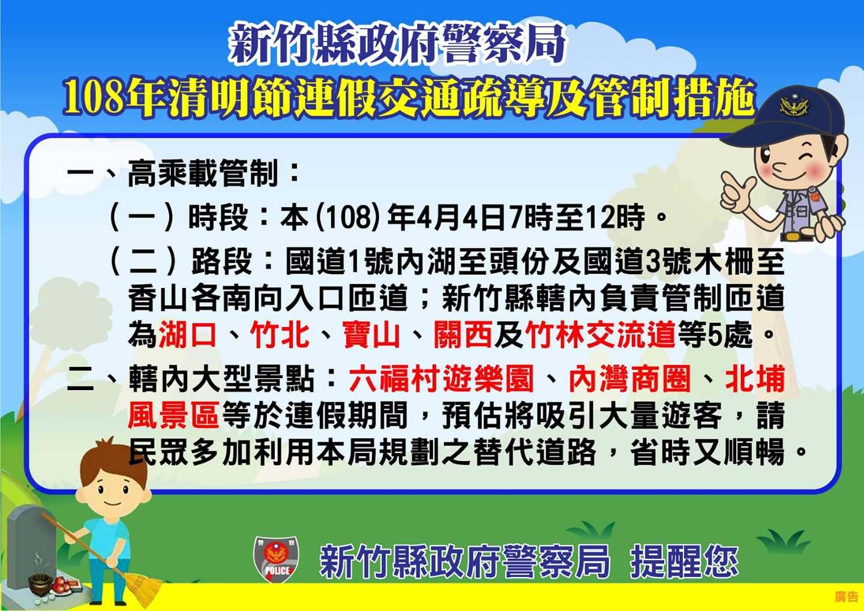 2019新竹市清明連假垃圾車收運、清明節高乘載管制及交通疏導措施