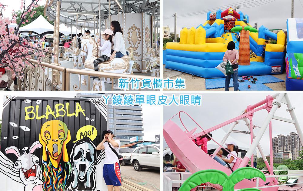 新竹A5文化創意園區連假試營運!超大型扭蛋機、變形金剛、特色貨櫃屋等,四千坪的貨櫃市集