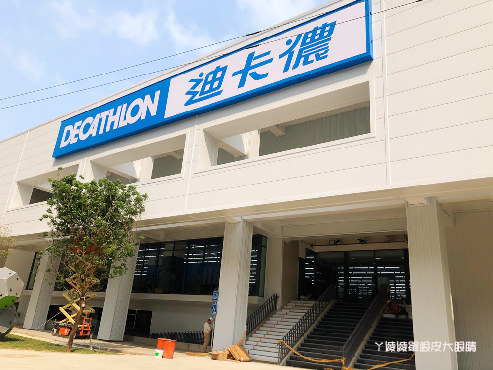 台灣迪卡儂新竹店近期將會公布第二季開幕日期,準備好荷包到新竹好市多隔壁衝一波!