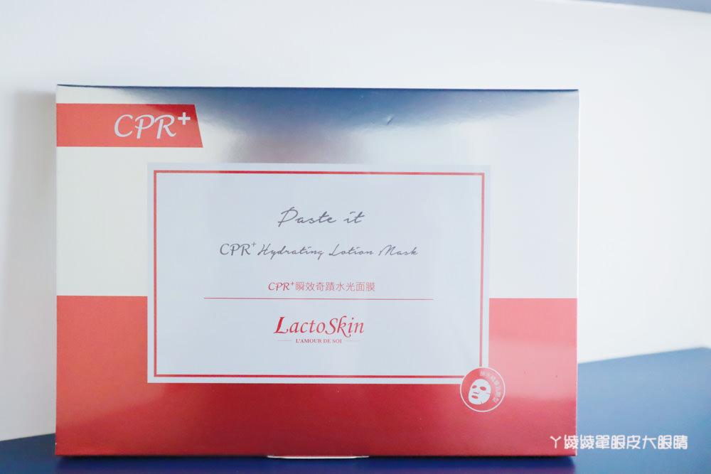 保養面膜推薦!LactoSkin CPR+瞬效奇蹟水光面膜,小妞們打造水嫩肌膚必備