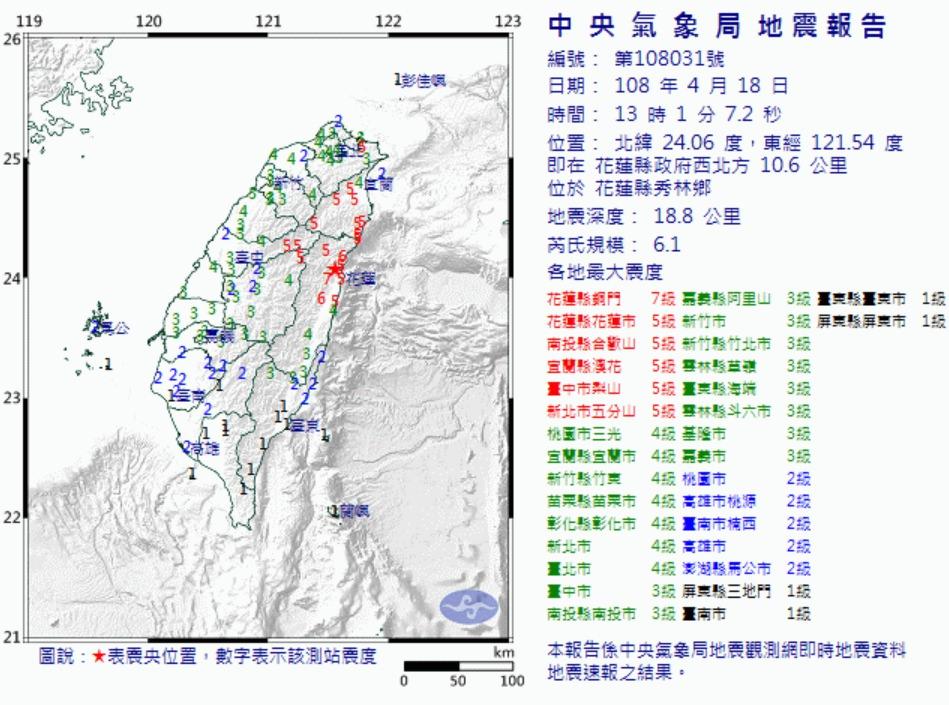 地震速報!花蓮地區發生有感地震,芮氏規模6.1級