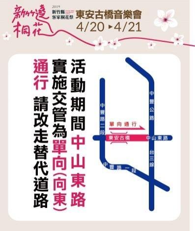 新竹遶桐花客家桐花祭,關西東安古橋浪漫光雕秀