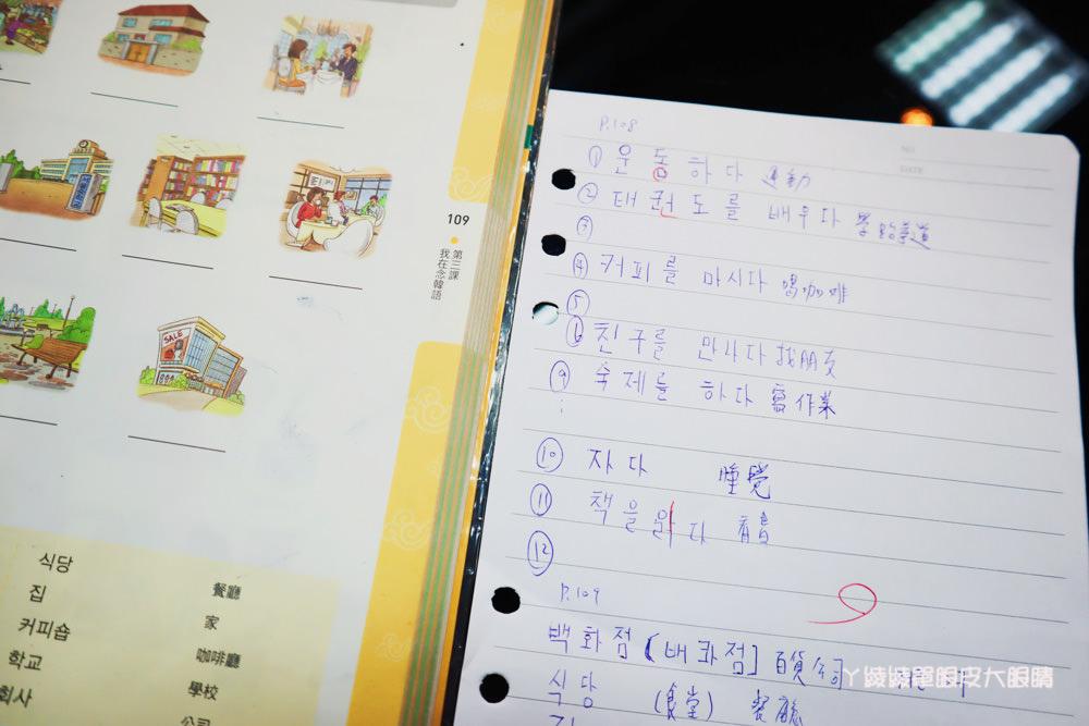 新竹韓語補習班推薦|英代外語國際認證機構,零基礎也能來學韓文