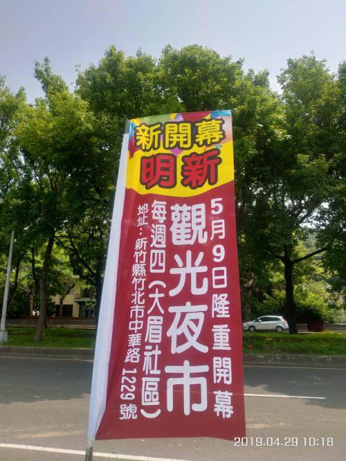 新竹明新觀光夜市六月六日正式開幕!週四又有新夜市可逛啦!新竹夜市時間表