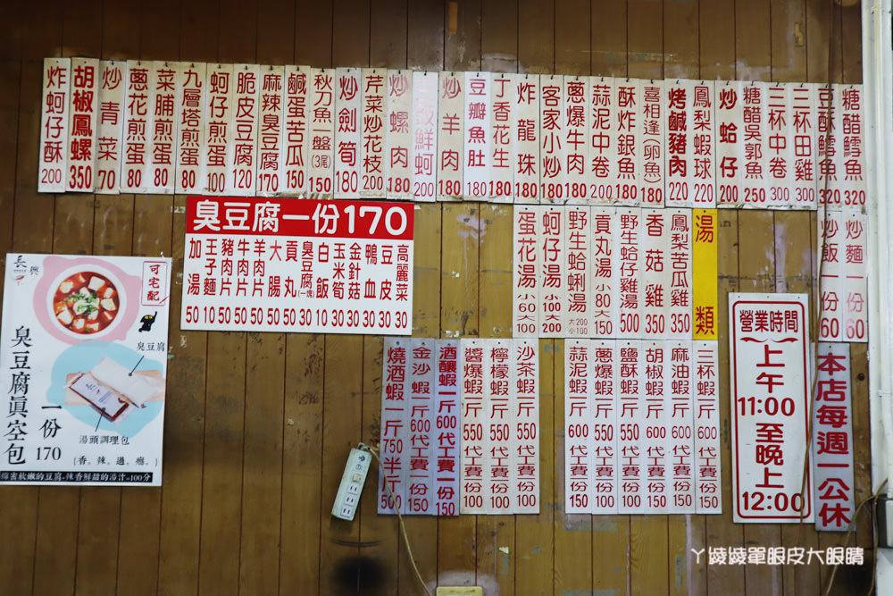 新竹美食推薦!長興釣蝦場,遠近馳名的麻辣臭豆腐!傳說中來釣蝦場不釣蝦只為吃美食