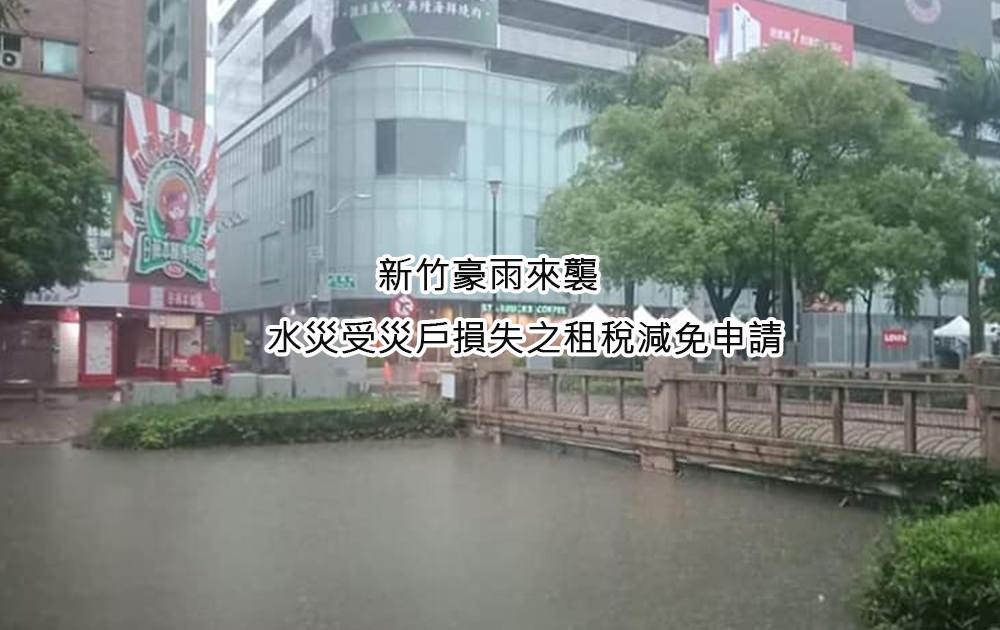 新竹大雷雨來襲!水災受災損失可申請租稅減免,新竹市設有物資發放站點