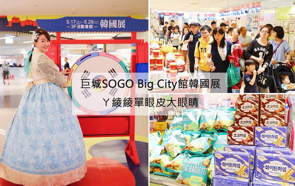 新竹巨城SOGO舉辦韓國展!不用出國就可以吃美食、體驗韓服