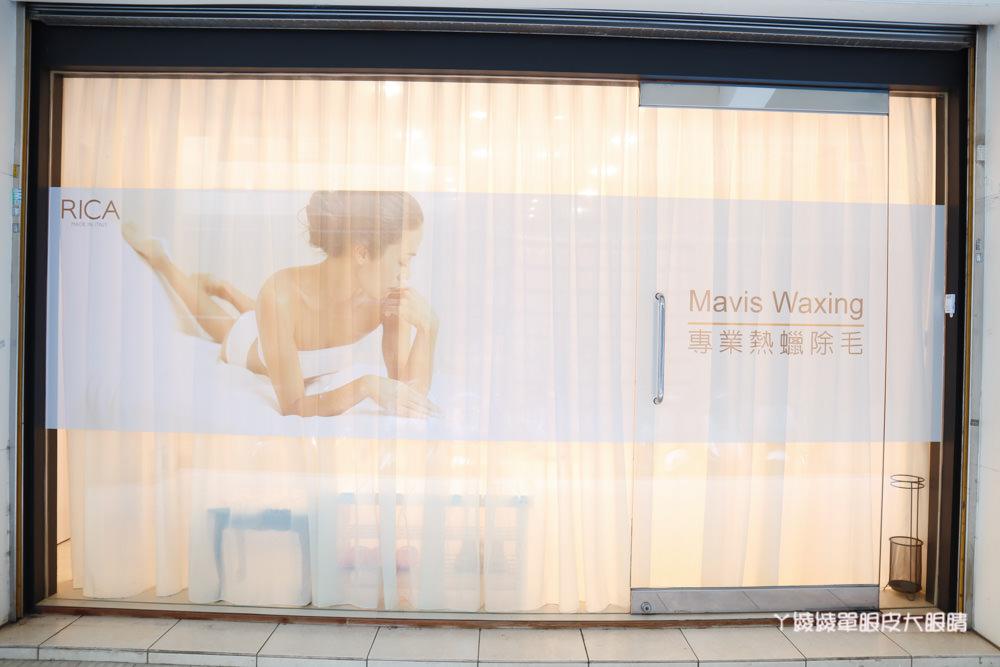 新竹熱臘除毛推薦!新竹大遠百附近的Mavis Waxing專業熱蠟除毛,私密處巴西式熱臘除毛