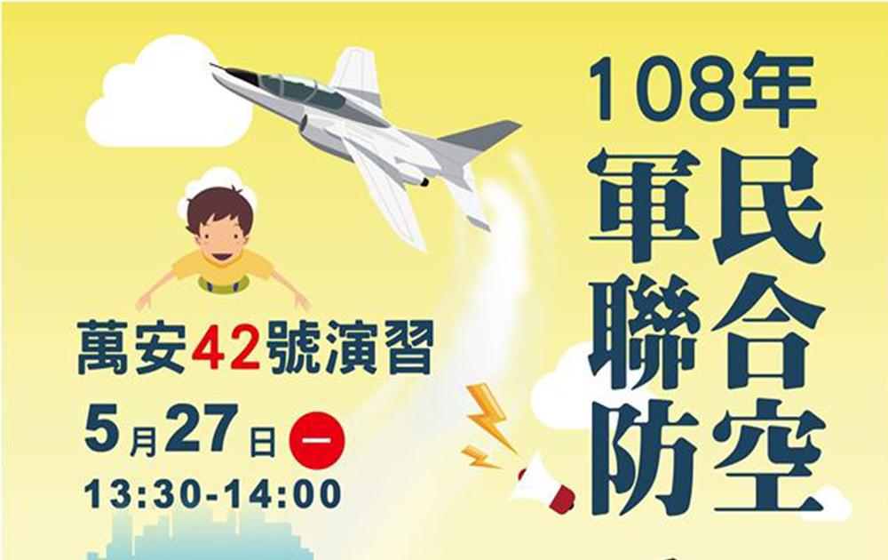 萬安演習懶人包,5月27日請新竹縣市民眾配合人車疏散管制