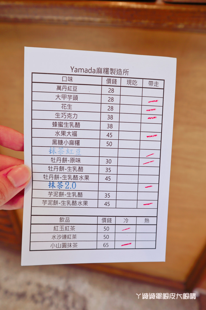 新竹大遠百附近美食推薦!Yamada山田麻糬製造所,買氣超夯的日式文青麻糬店