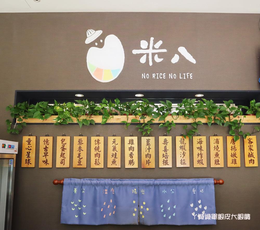 新竹竹北早餐推薦必吃!米八手作飯糰,比超商御飯糰還要大兩倍的巨無霸三角飯糰