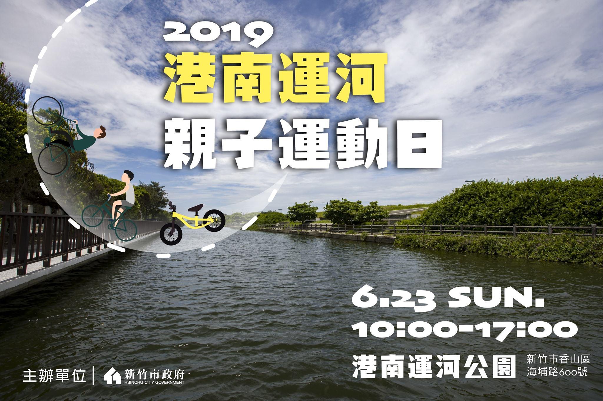 2019港南運河親子運動日!港南運河風景區即將開放,6月29日一起來無障礙海岸新樂園