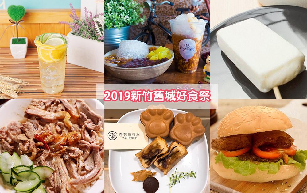 2019新竹舊城好食祭來了!近百家舊城美食推出限定版隱藏餐點!另可體驗米粉貢丸DIY