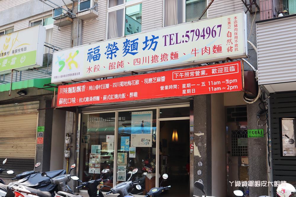新竹金山街美食小吃推薦福榮麵坊,為身心障礙者堅持苦撐的暖心麵店