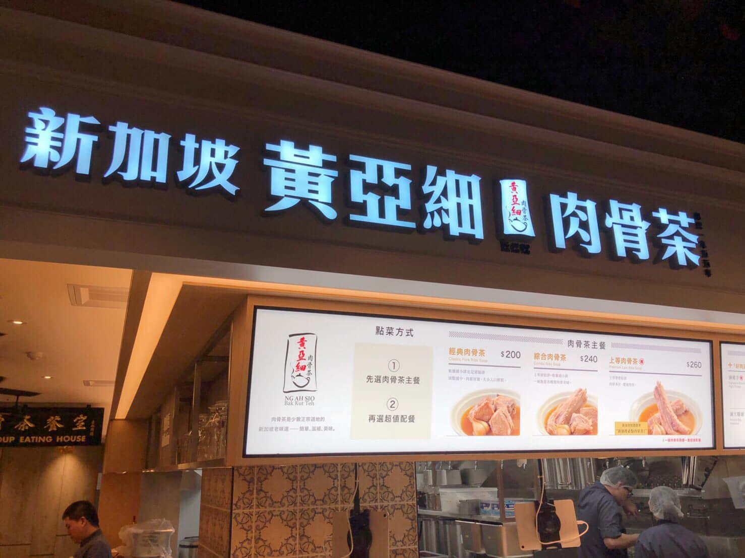 黃亞細肉骨茶、大心新泰式麵食、一風堂等三大名店進駐新竹巨城!6月28日正式開幕享優惠