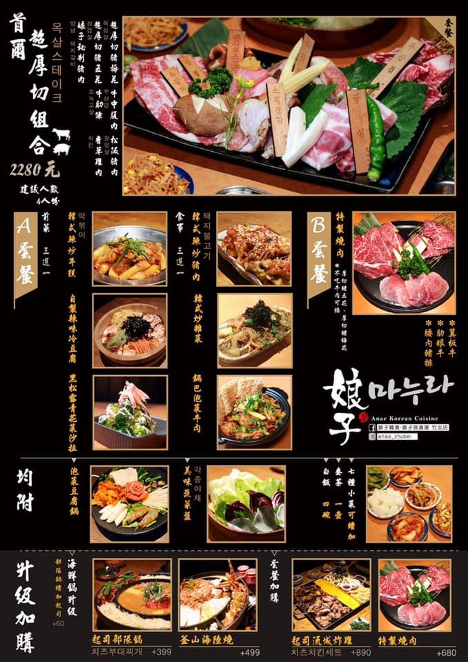 新竹韓式燒肉推薦娘子韓食!專人代烤又有氣氛,當日壽星免費贈送超浮誇燒肉蛋糕