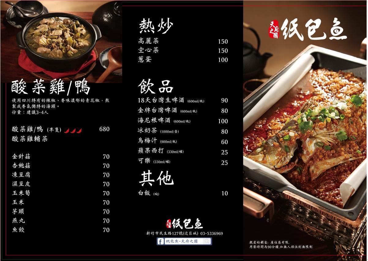 新竹巨城附近美食推薦紙包魚天府之國,一個人也可以吃香辣帶勁的四川料理!民生路上美食餐廳