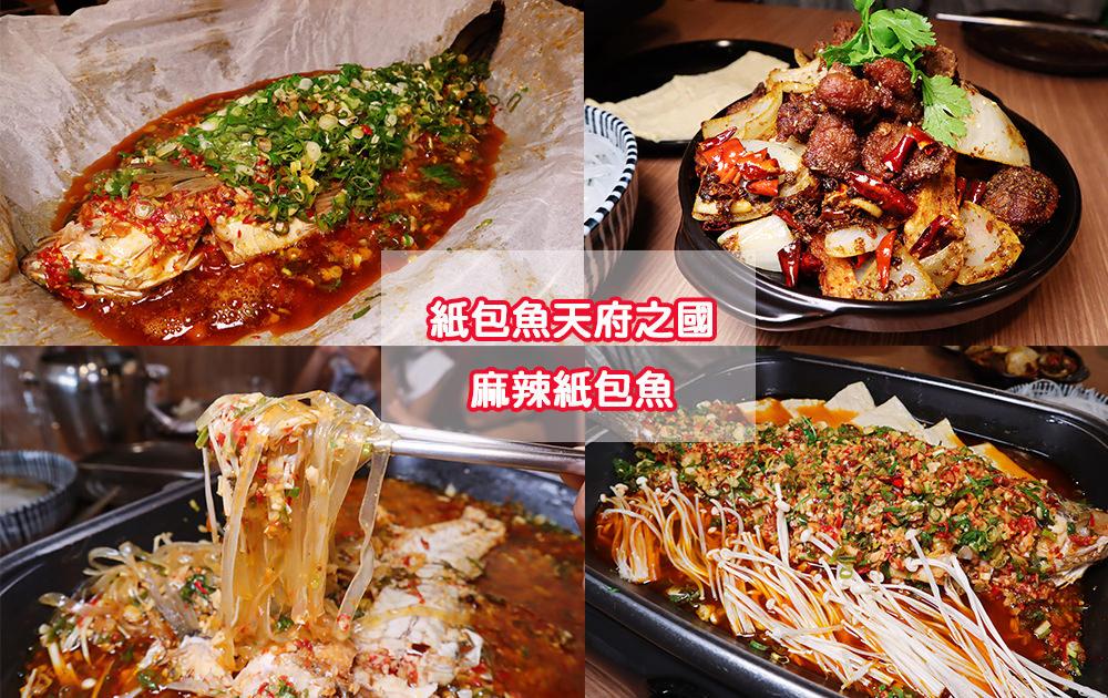 新竹巨城附近美食推薦!紙包魚天府之國,一個人也可以吃香辣帶勁的四川料理