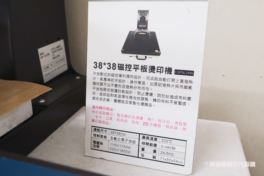 客製化禮物推薦奕昇巧繪網!熱轉印、UV直噴客製化商品自己做,在家也可以微型創業