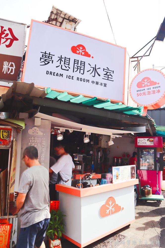 新竹城隍廟美食推薦夢想開冰室!這間新竹古早味冰店有諧音,三十歲前開賓士的夢想