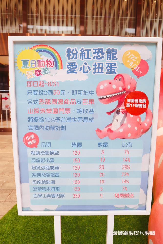 會動的粉紅恐龍寶寶來新竹大遠百!四米高恐龍巨型扭蛋機,IG拍照打卡兼做公益