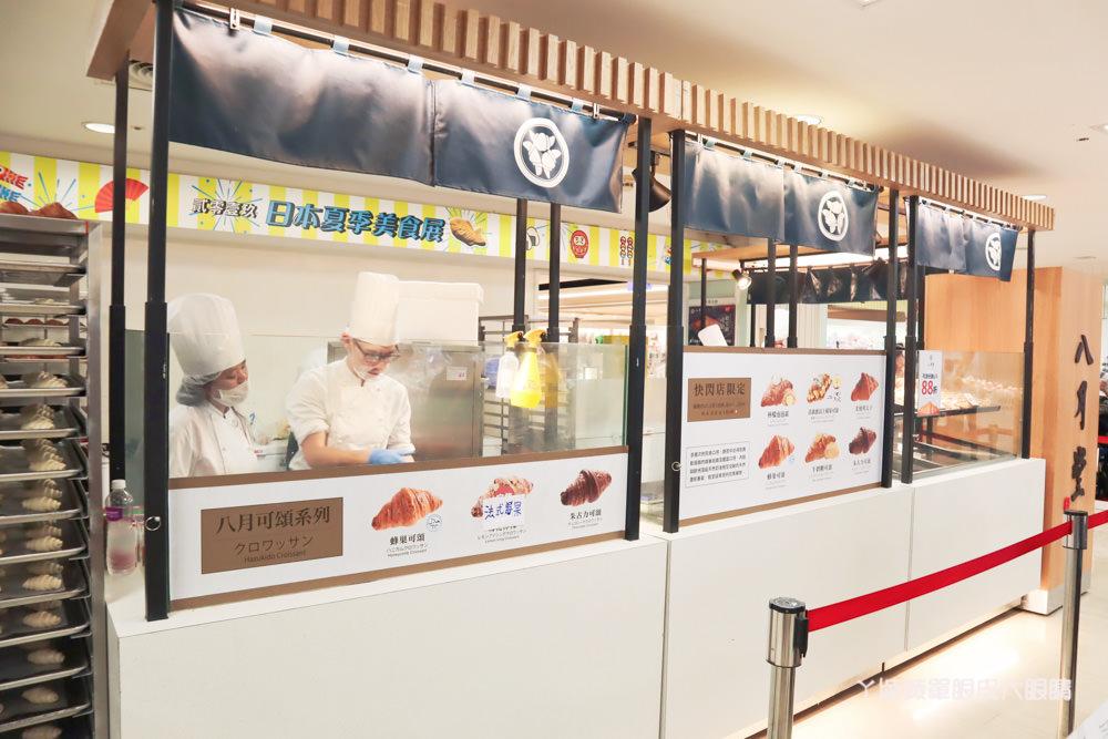八月堂殿堂級可頌新竹大遠百快閃店倒數一週!台北排隊人氣美食名店